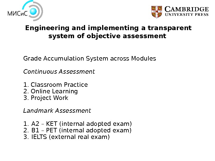 Engineering and implementing a transparent system of objective assessment Grade Accumulation System across Modules Continuous Assessment