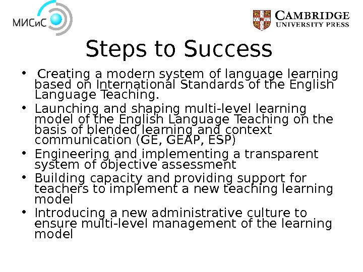 Steps to Success •  Creating a modern system of language learning based on International Standards