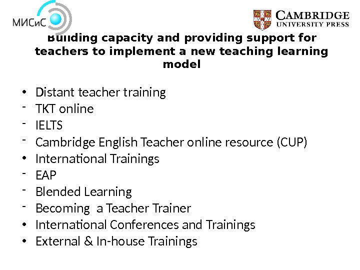 Building capacity and providing support for teachers to implement a new teaching learning model • Distant