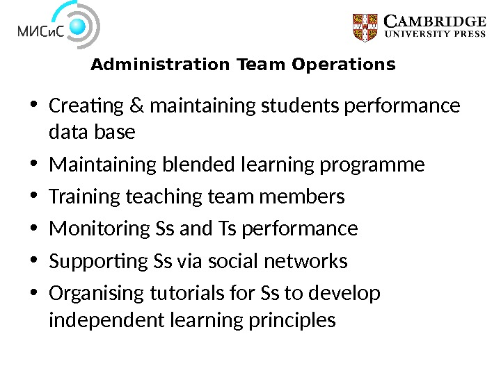 Administration Team Operations • Creating & maintaining students performance data base • Maintaining blended learning programme