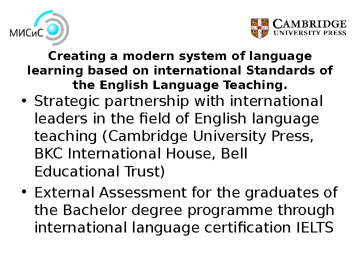Creating a modern system of language learning based on international Standards of the English Language Teaching.