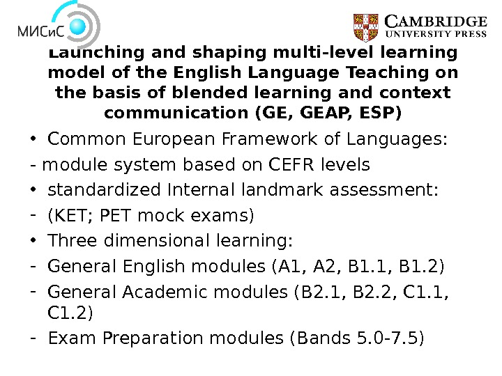 Launching and shaping multi-level learning model of the English Language Teaching on the basis of blended