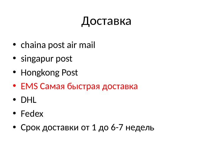 Доставка • chaina post air mail  • singapur post • Hongkong Post • EMS Самая