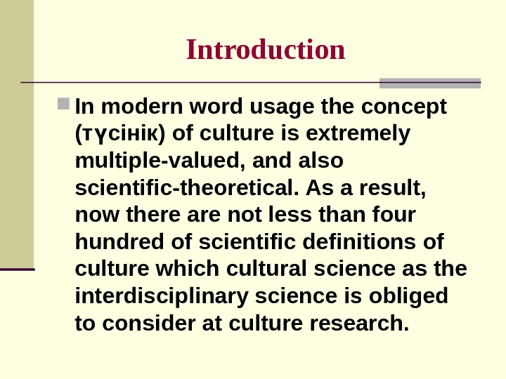 Introduction In modern word usage the concept  (т сінік)ү of culture is extremely multiple-valued, and