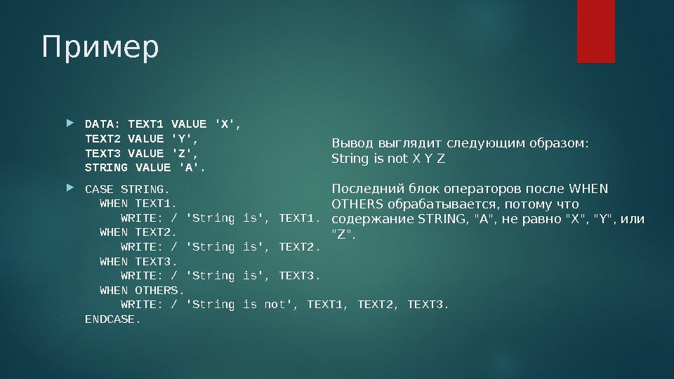 Пример DATA: TEXT 1 VALUE 'X', TEXT 2 VALUE 'Y', TEXT 3 VALUE 'Z', STRING VALUE