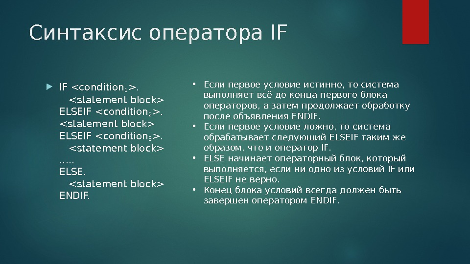 Синтаксис оператора IF IF condition 1 .  statement block ELSEIF condition 2 . statement block