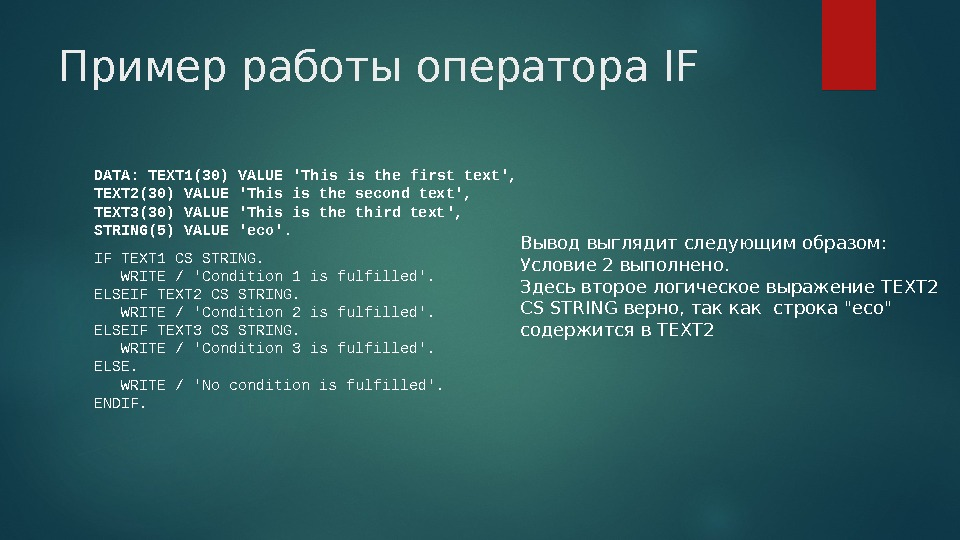 Пример работы оператора IF DATA: TEXT 1(30) VALUE 'This is the first text', TEXT 2(30) VALUE