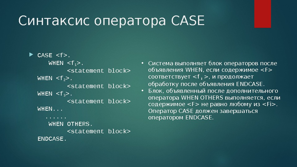 Синтаксис оператора CASE f. WHEN f 1 .   statement block WHEN f 2 .