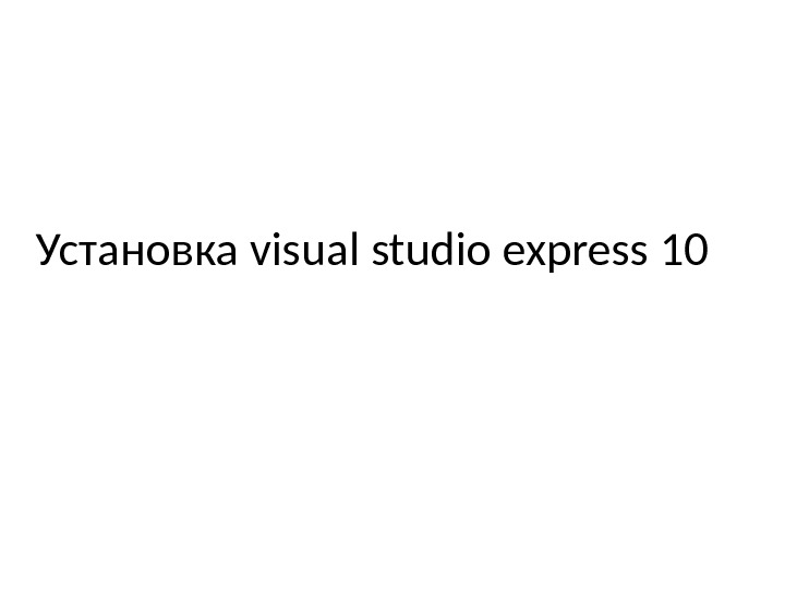 Установка visual studio express 10