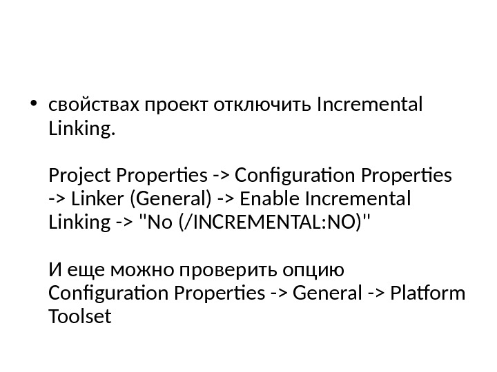 • свойствах проект отключить Incremental Linking.  Project Properties - Configuration Properties - Linker (General)