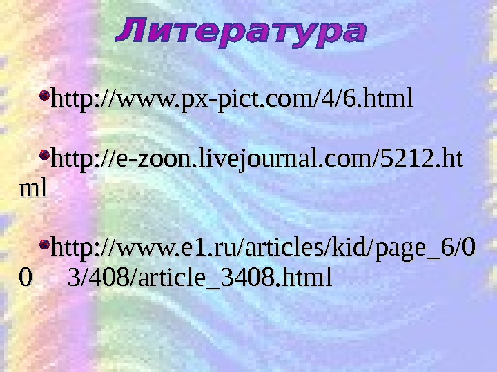 http: //www. px-pict. com/4/6. html http: //e-zoon. livejournal. com/5212. ht mlml http: //www. e