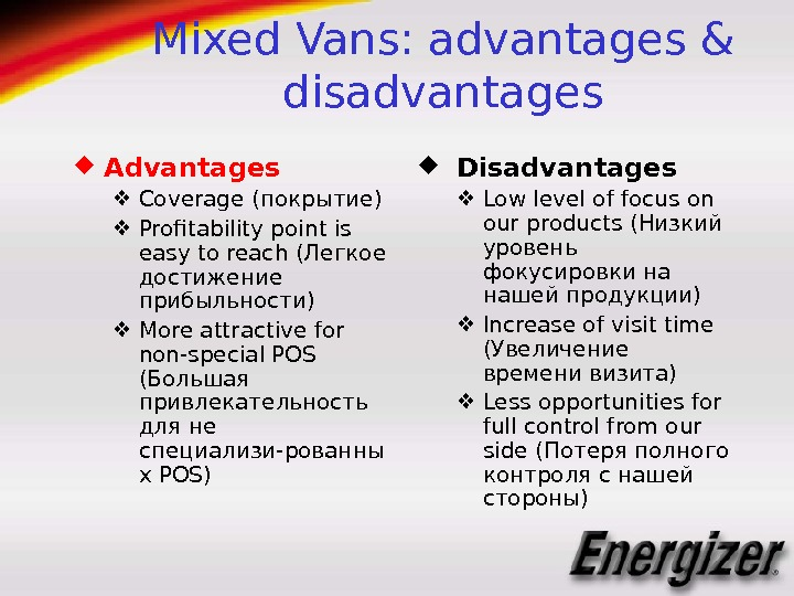 Mixed Vans: advantages & disadvantages Advantages Coverage (покрытие) Profitability point is easy to reach