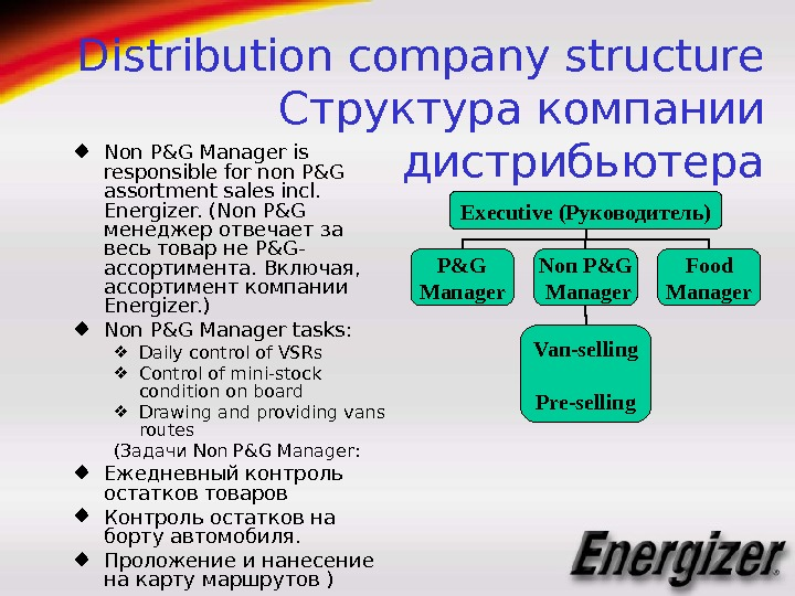 Distribution company structure  Структура компании дистрибьютера Non P&G Manager is responsible for non