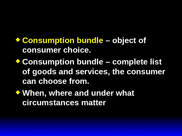 Consumption bundle – object of consumer choice.  Consumption bundle – complete list of goods