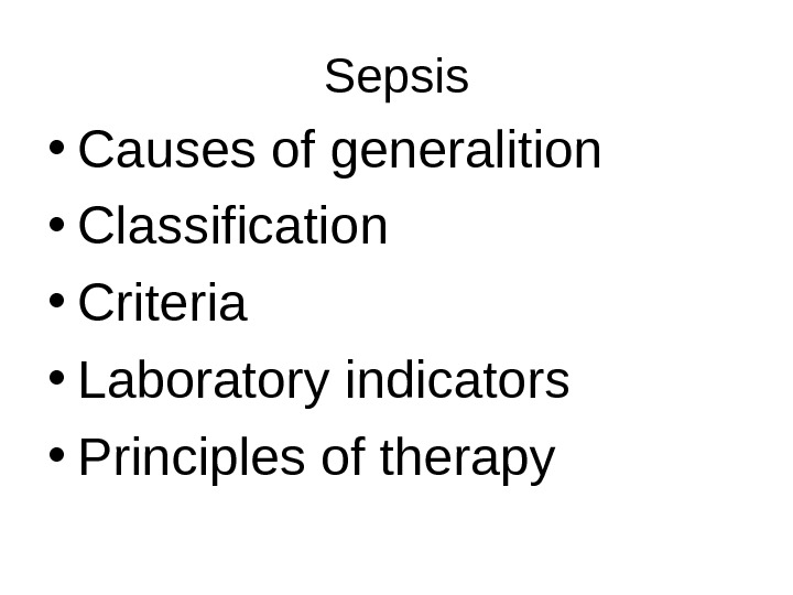 Sepsis • Causes of generalition • Classification • Criteria • Laboratory indicators • Principles of therapy