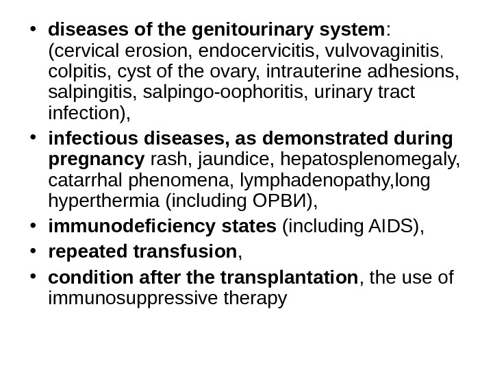 • diseases of the genitourinary system :  (cervical erosion, endocervicitis, vulvovaginitis ,  colpitis,