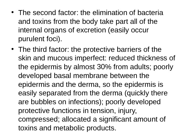 • The second factor: the elimination of bacteria and toxins from the body take part