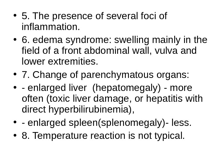 • 5. The presence of several foci of inflammation.  • 6.  edema syndrome: