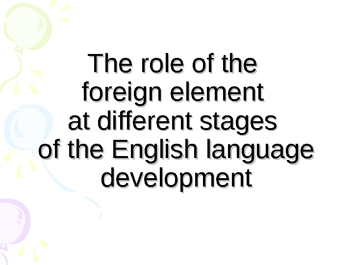 The role of the foreign element at different stages of the English language development