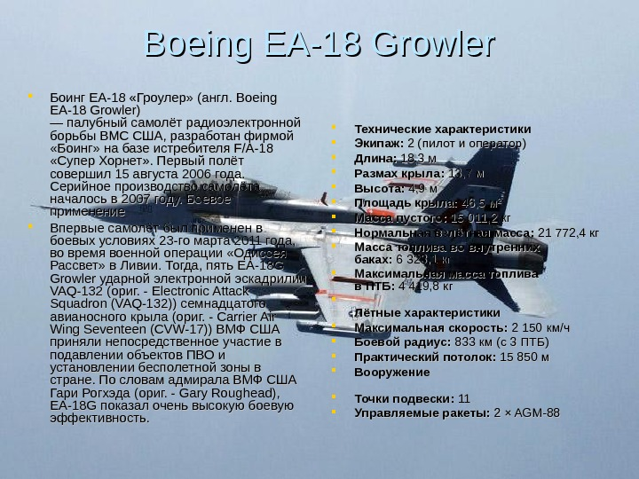 Boeing EA-18 Growler Боинг EA-18 «Гроулер» (англ.  Boeing EA-18 Growler ) ) —