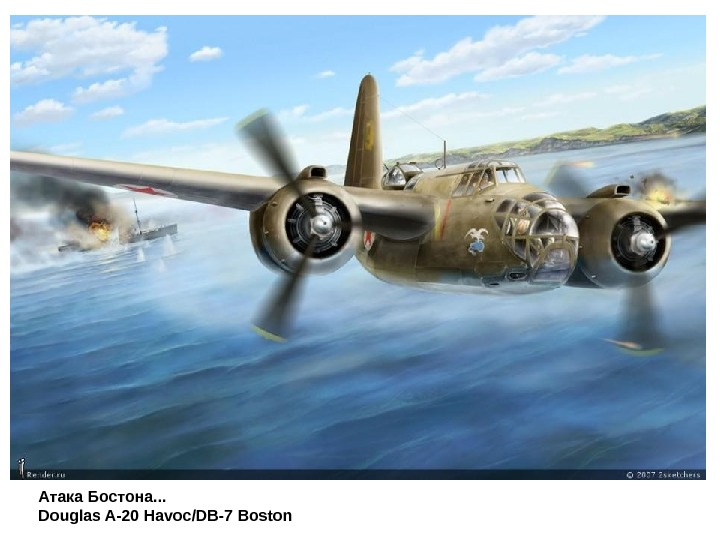 Атака Бостона. . . Douglas A-20 Havoc/DB-7 Boston