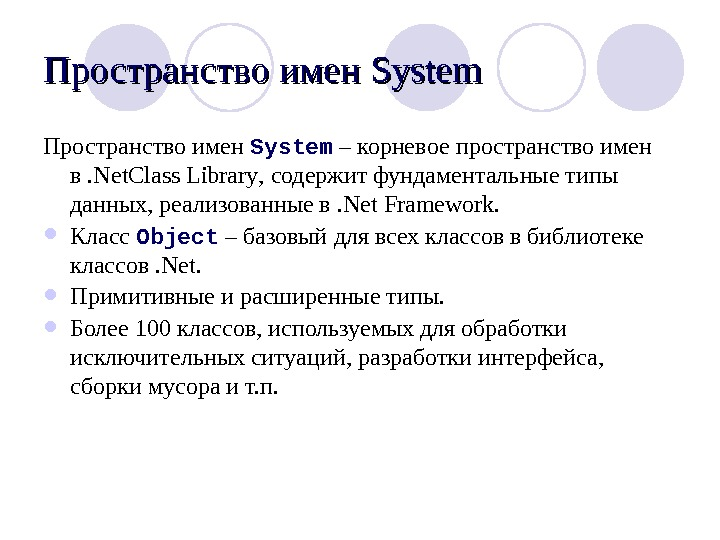 Пространство имен System  – корнев ое пространство имен в . Net. Class Library ,