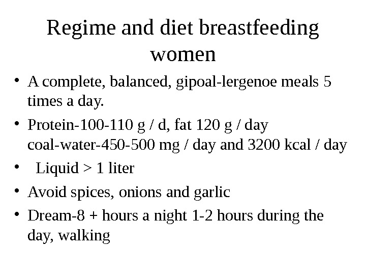 Regime and diet breastfeeding women • A complete, balanced, gipoal-lergenoe meals 5 times a
