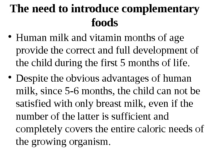 The need to introduce complementary foods • Human milk and vitamin months of age