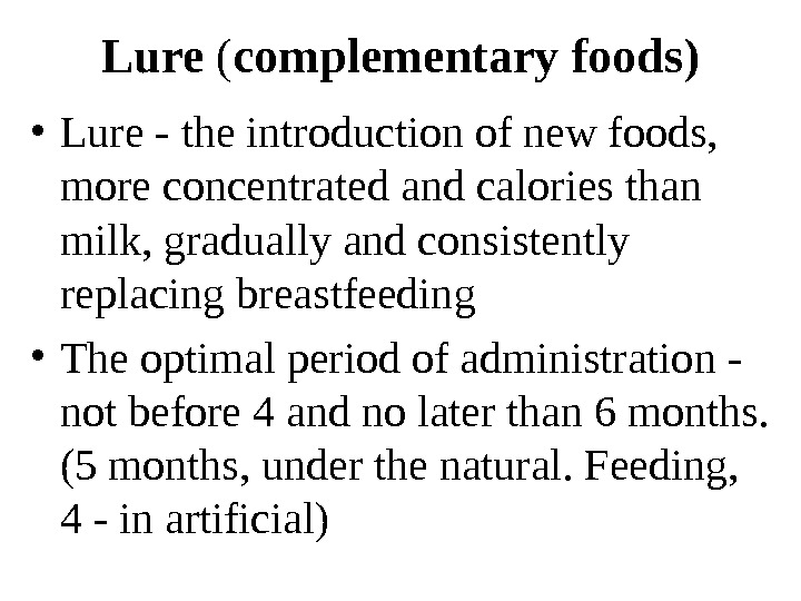 L ure  ( complementary foods) • Lure - the introduction of new foods,