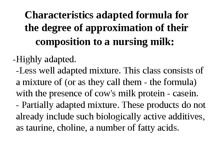 Characteristics adapted formula for the degree of approximation of their composition to a nursing