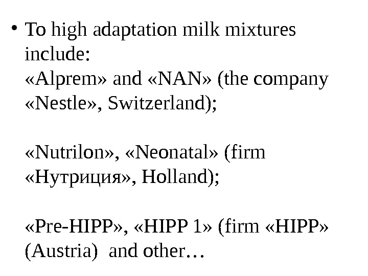 • To high adaptation milk mixtures include:  « Alprem » and «N AN