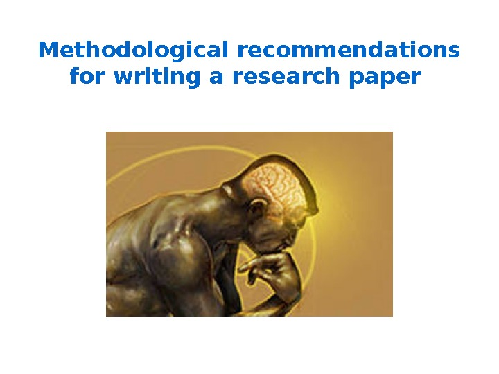 Methodological recommendations for writing a research paper