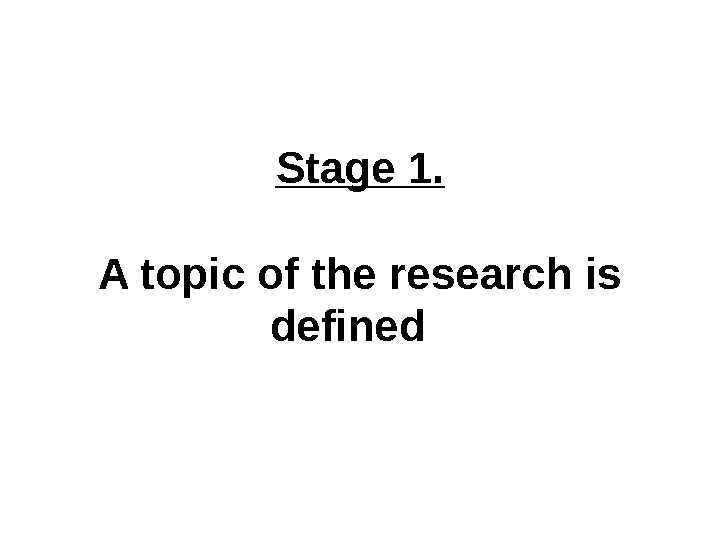 Stage 1. A topic of the research is defined
