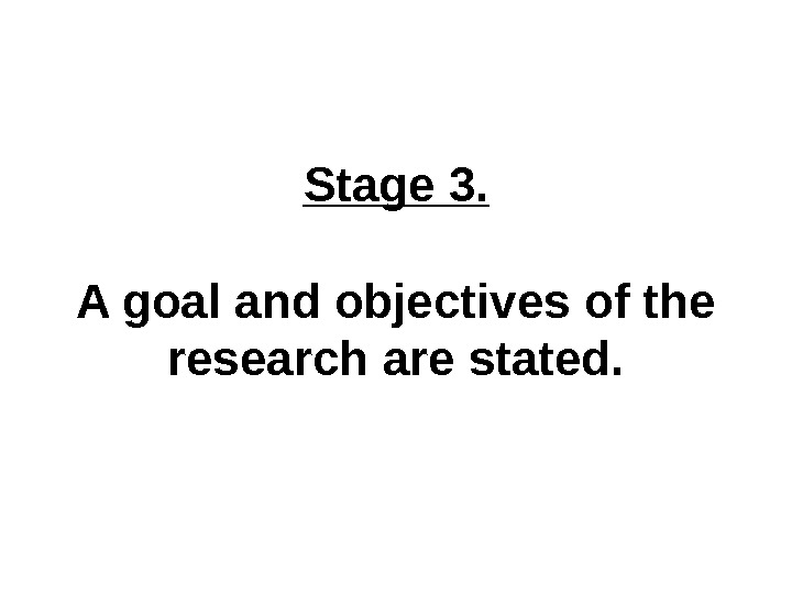 Stage 3. A goal and objectives of the research are stated.