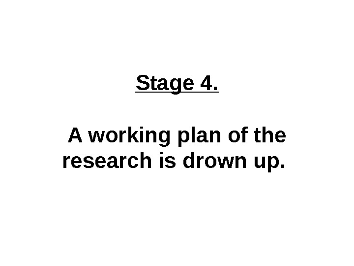 Stage 4. A working plan of the research is drown up.