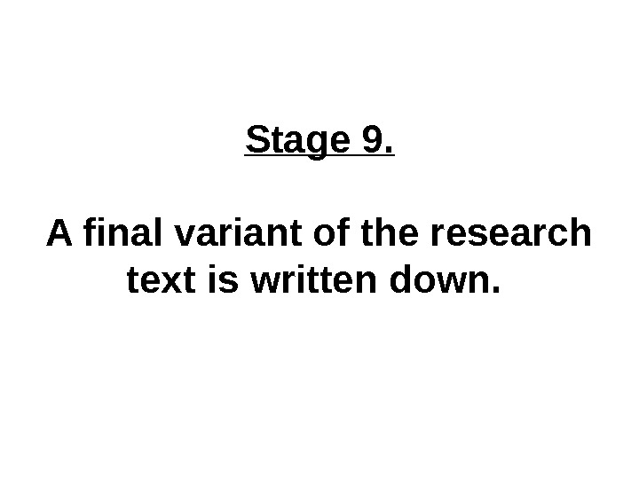 Stage 9. A final variant of the research text is written down.