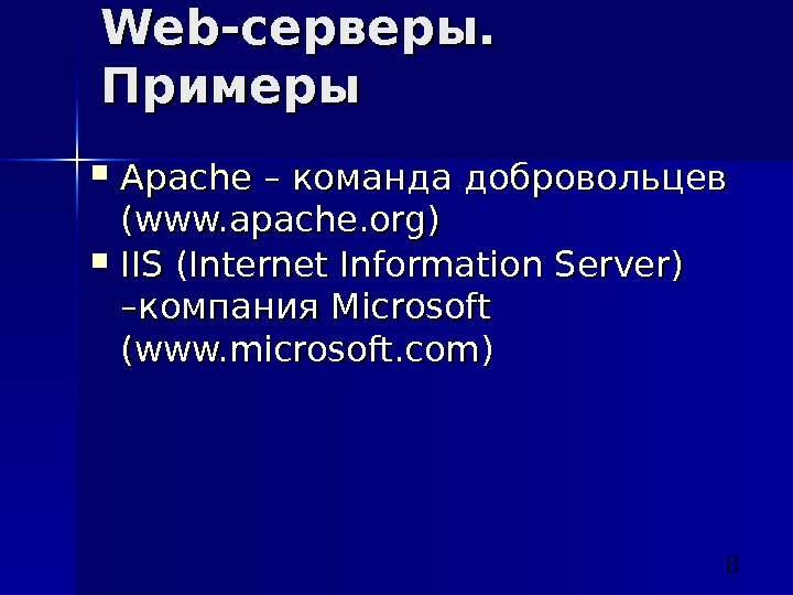 8 Apache – команда добровольцев (( www. apache. org) IISIIS (Internet Information Server)  –компания Microsoft