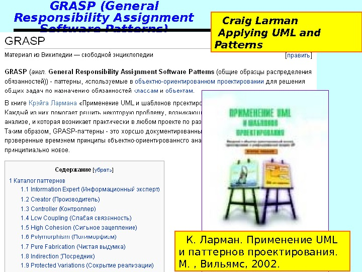Patterns 8 GRASP (General Responsibility Assignment Software Patterns) Craig Larman  Applying UML and Patterns К.