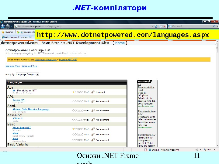 Основи. NET Frame work 11. NET -компілятори http: //www. dotnetpowered. com/languages. aspx