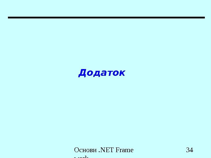 Основи. NET Frame work 34 Додаток