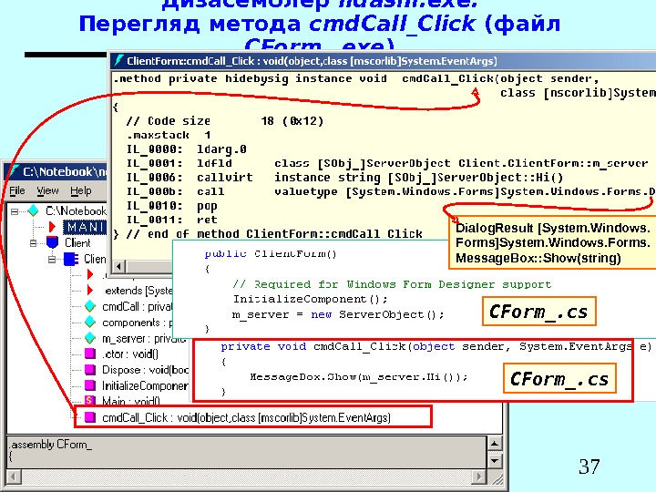 Основи. NET Frame work 37 Дизасемблер ildasm. exe. Перегляд  метода cmd. Call_Click (файл CForm_. exe