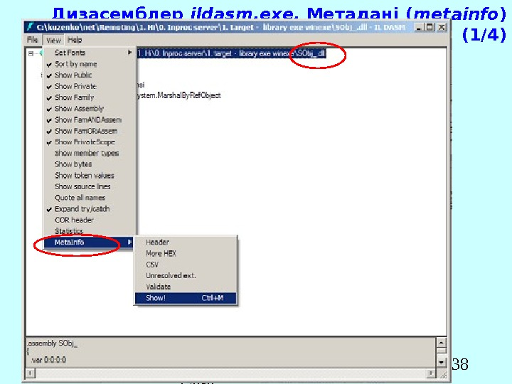 Основи. NET Frame work 38 Дизасемблер ildasm. exe.  Метадані ( metainfo ) SObj_. dll
