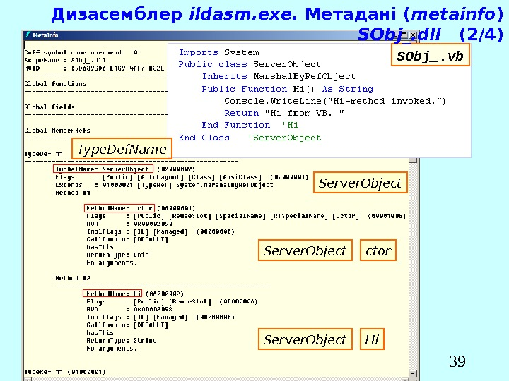 Основи. NET Frame work 39 SObj_. vb ctor. Server. Object Hi. Server. Object. Type. Def. Name.