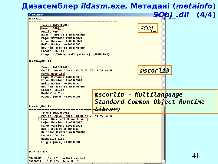 Основи. NET Frame work 41 mscorlib - Multilanguage Standard Common Object Runtime Library SObj _ mscorlib.