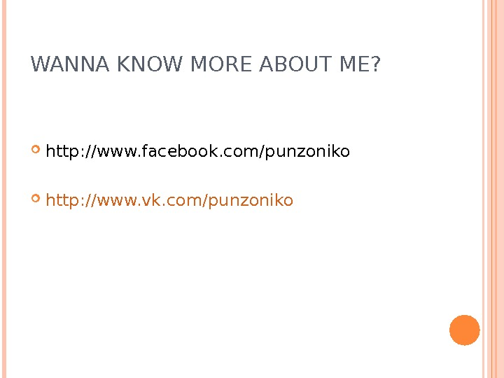WANNA KNOW MORE ABOUT ME?  http: //www. facebook. com/punzoniko http: //www. vk. com/punzoniko