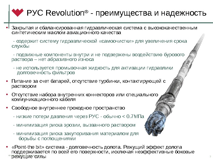 © 2006 Weatherford. All rights reserved. 7 РУС Revolution ®  - преимущества и надежность •