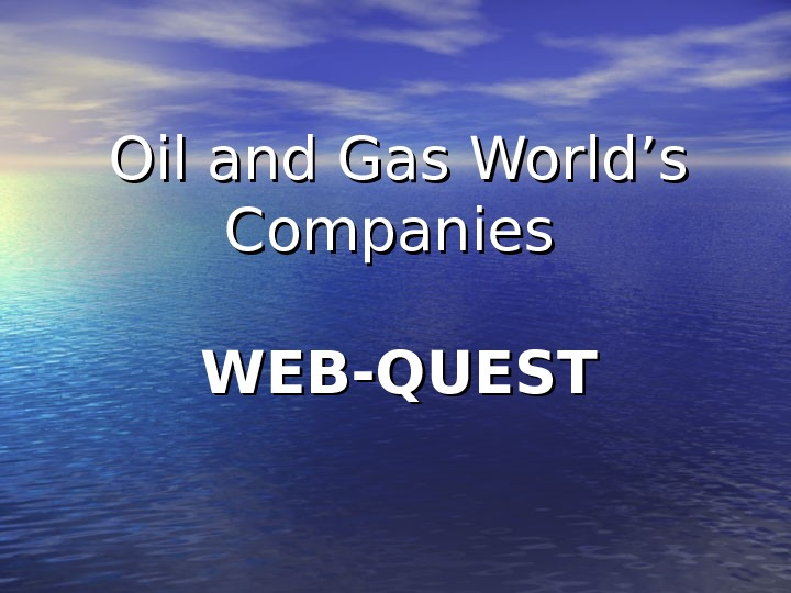 Oil and Gas World's Companies WEB-QUEST