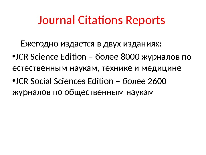 Journal Citations Reports  Ежегодно издается в двух изданиях:  • JCR Science Edition – более
