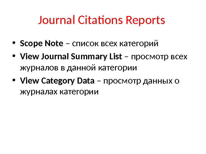 Journal Citations Reports  • Scope Note – список всех категорий • View Journal Summary List