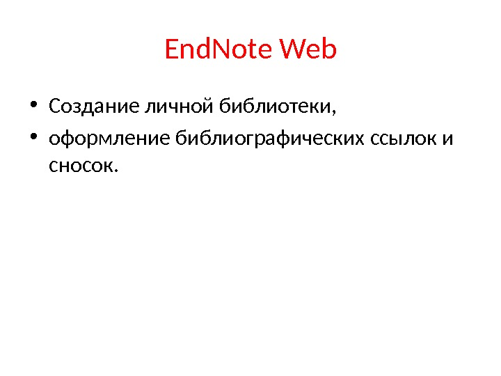 End. Note Web • Создание личной библиотеки,  • оформление библиографических ссылок и сносок.